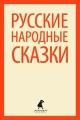 Народные русские сказки из сборника Афанасьева